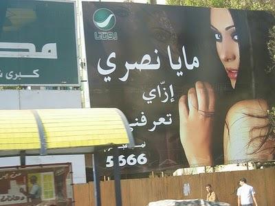 billboard%20scandal%20in%20Cairo